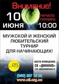 OTL – 1 лига!