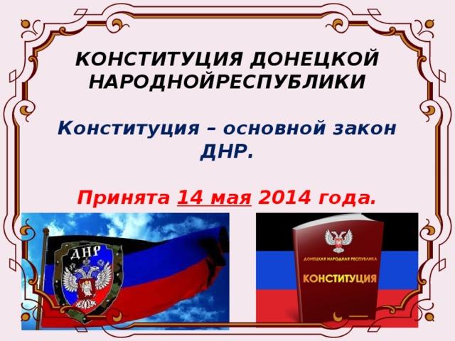День Конституции ДНР