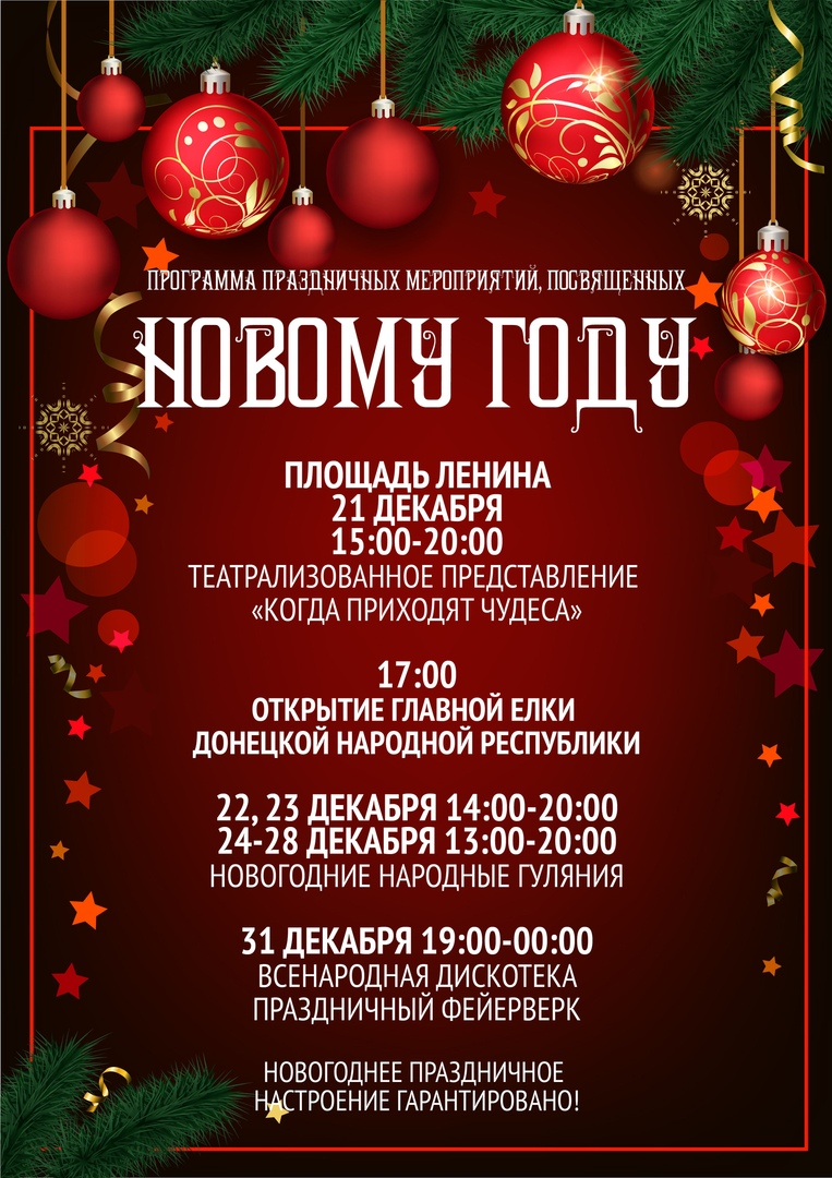 Программа праздничных мероприятий, посвященных Новому году.