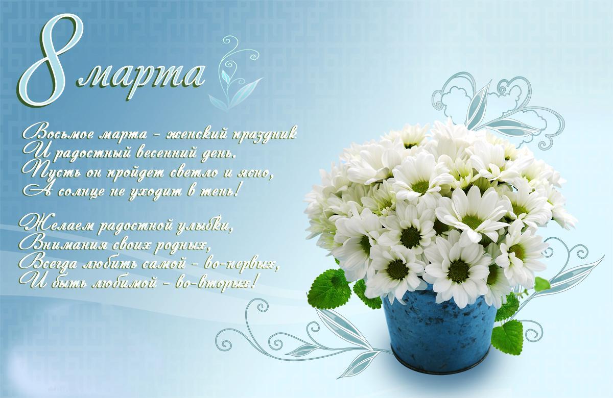 С Праздником Весны, Дорогие!!!