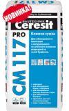 Клеевая смесь для приклеивания плит большого размера - Ceresit CM 117Pro