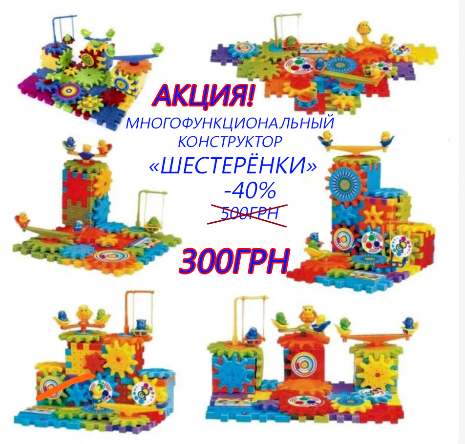 "Конструктор ""Шестеренки"" 300грн"