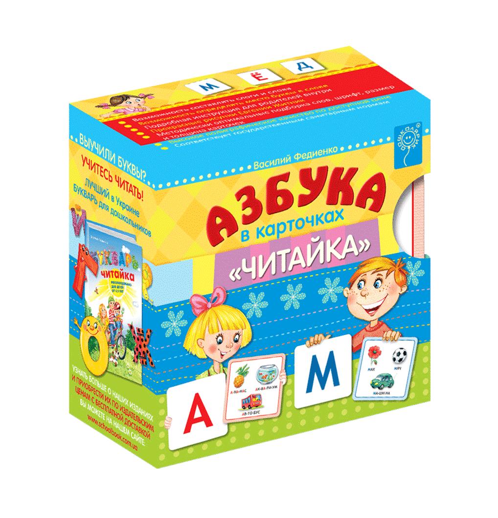 """Азбука """"Читайка"""" (на русском языке) 145грн"""