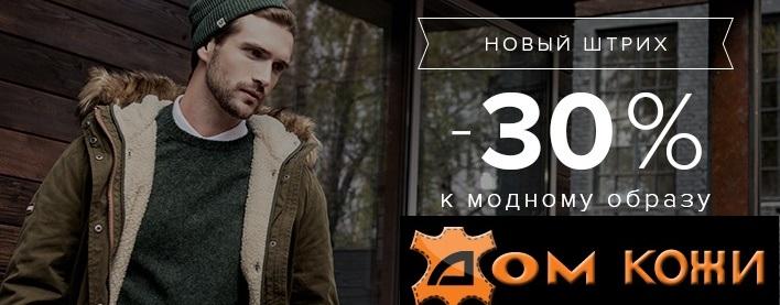 Новый штрих к модному образу – мужские дубленки и куртки со скидкой 30%!